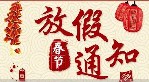 四川禾业科技2018年春节放假通知及工作时间安排