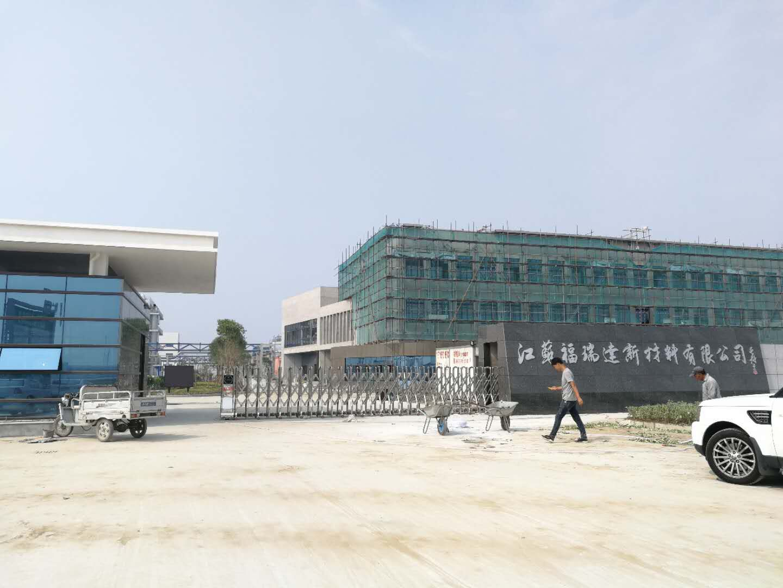 江苏福瑞达新材料有限公司购买我司S-300全自动卡尔费休水分测定仪