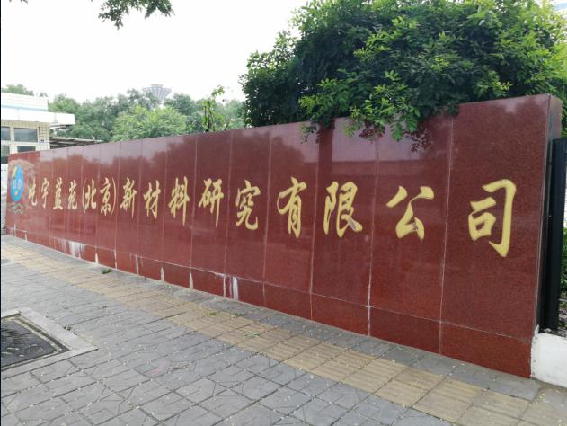 北京某高新材料公司采购我公司V310S-KHF检测塑料粒子中的水分