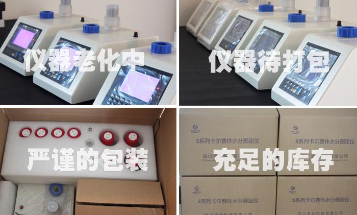 全自动卡尔费休水分测定仪(容量法)